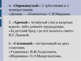 4. «Опрокинутый»: 2 трёхстишия и 2 четверостишия. «Дачник — обличитель» С.Я.М
