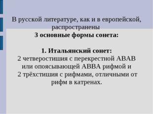 В русской литературе, как и в европейской, распространены 3 основные формы со