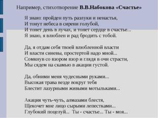 Например, стихотворение В.В.Набокова «Счастье» Я знаю: пройден путь разлуки и