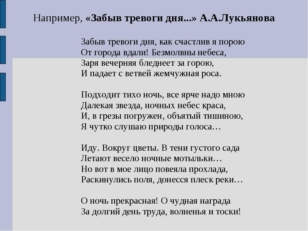 Например, «Забыв тревоги дня...» А.А.Лукьянова Забыв тревоги дня, как счастли...