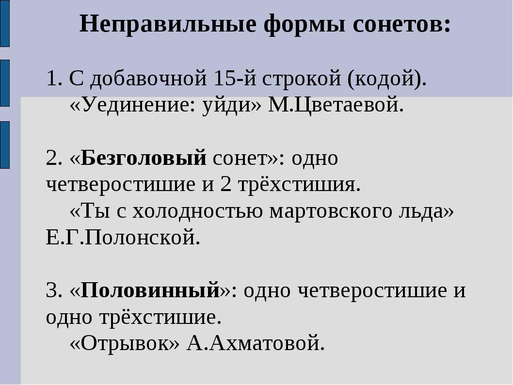 Неправильные формы сонетов: 1. С добавочной 15-й строкой (кодой). «Уединение:...