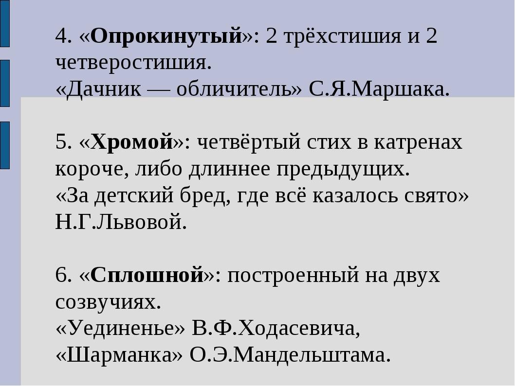 4. «Опрокинутый»: 2 трёхстишия и 2 четверостишия. «Дачник — обличитель» С.Я.М...