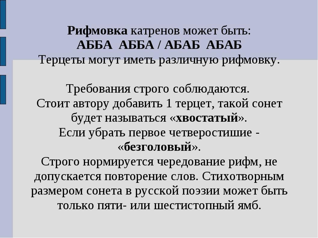 Рифмовка катренов может быть: АББА АББА / АБАБ АБАБ Терцеты могут иметь разли...