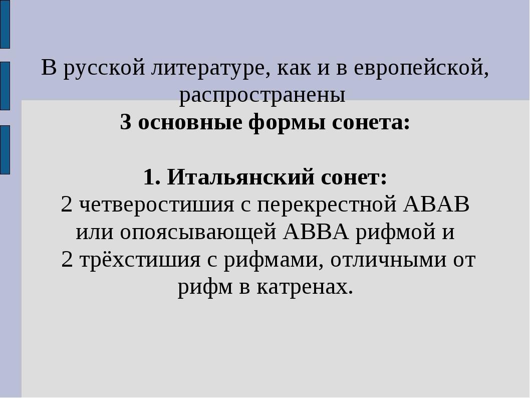 В русской литературе, как и в европейской, распространены 3 основные формы со...