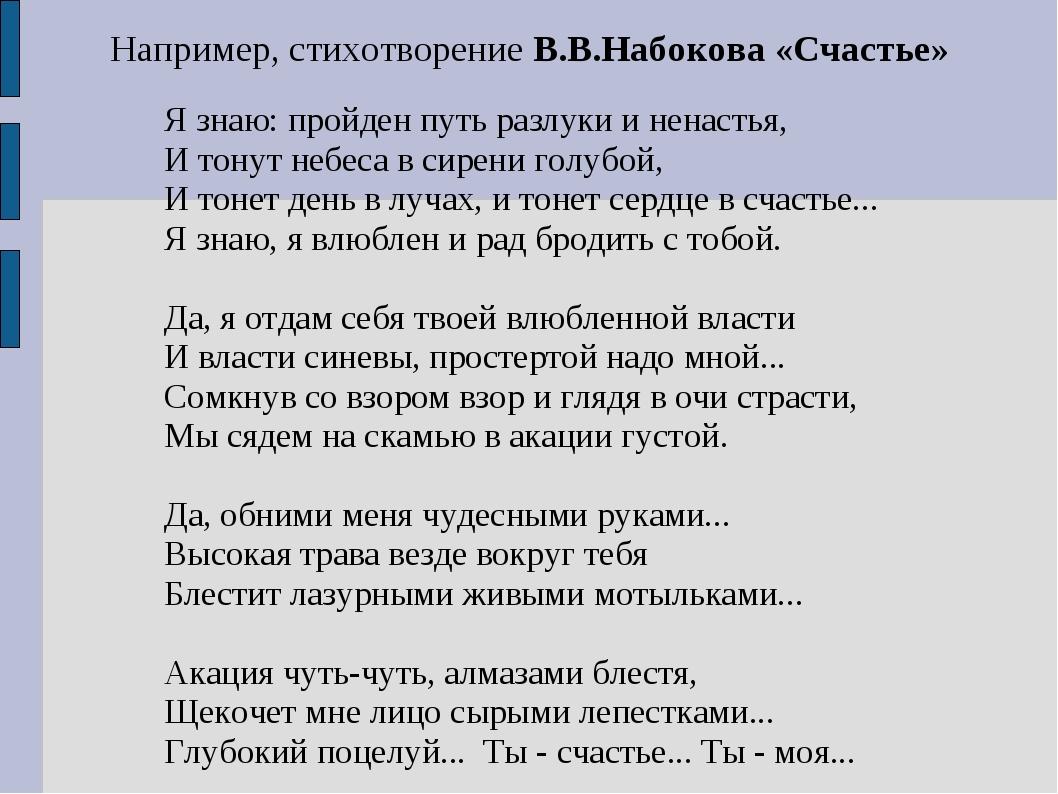 Например, стихотворение В.В.Набокова «Счастье» Я знаю: пройден путь разлуки и...