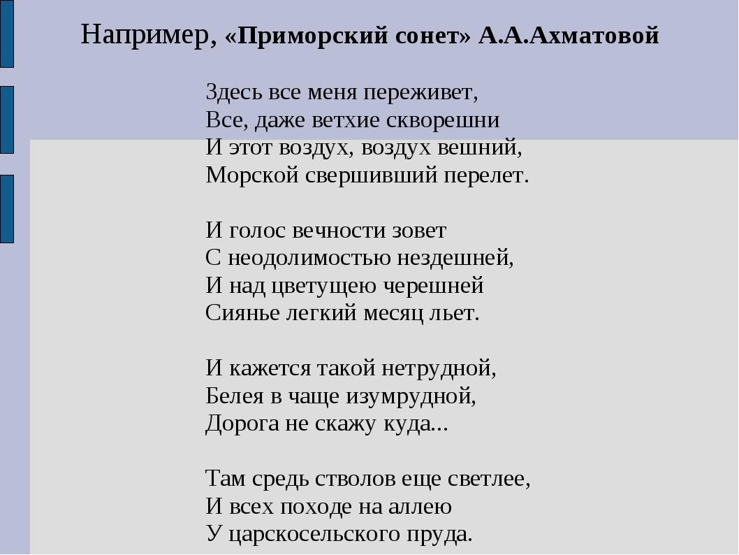Например, «Приморский сонет» А.А.Ахматовой Здесь все меня переживет, Все, даж...