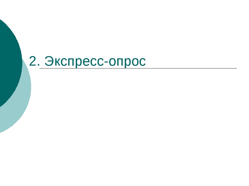 2. Экспресс-опрос