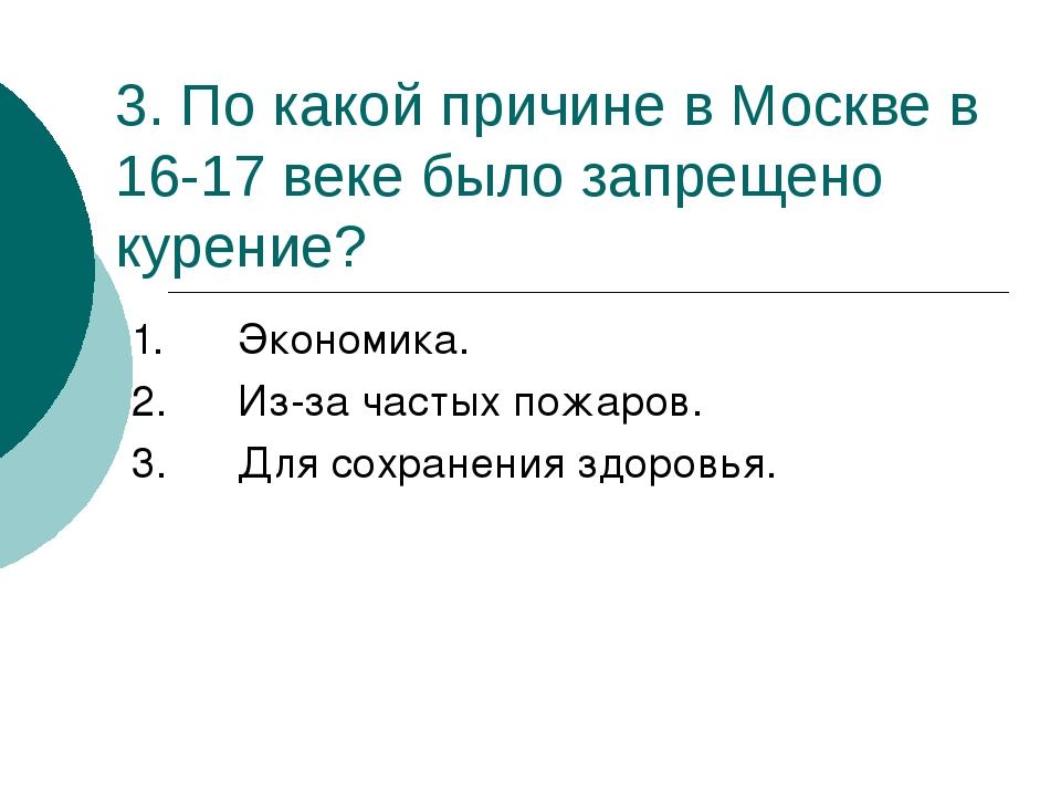 3. По какой причине в Москве в 16-17 веке было запрещено курение? 1.Экономик...