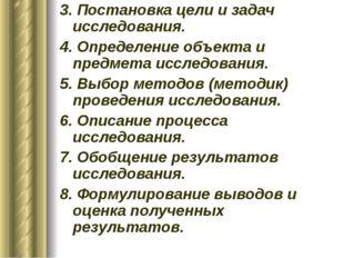 3. Постановка цели и задач исследования. 3. Постановка цели и задач исследов