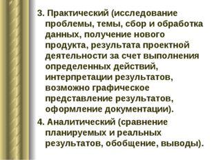 3. Практический (исследование проблемы, темы, сбор и обработка данных, получе