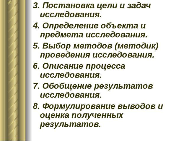 3. Постановка цели и задач исследования. 3. Постановка цели и задач исследов...