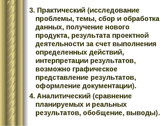 3. Практический (исследование проблемы, темы, сбор и обработка данных, получе...