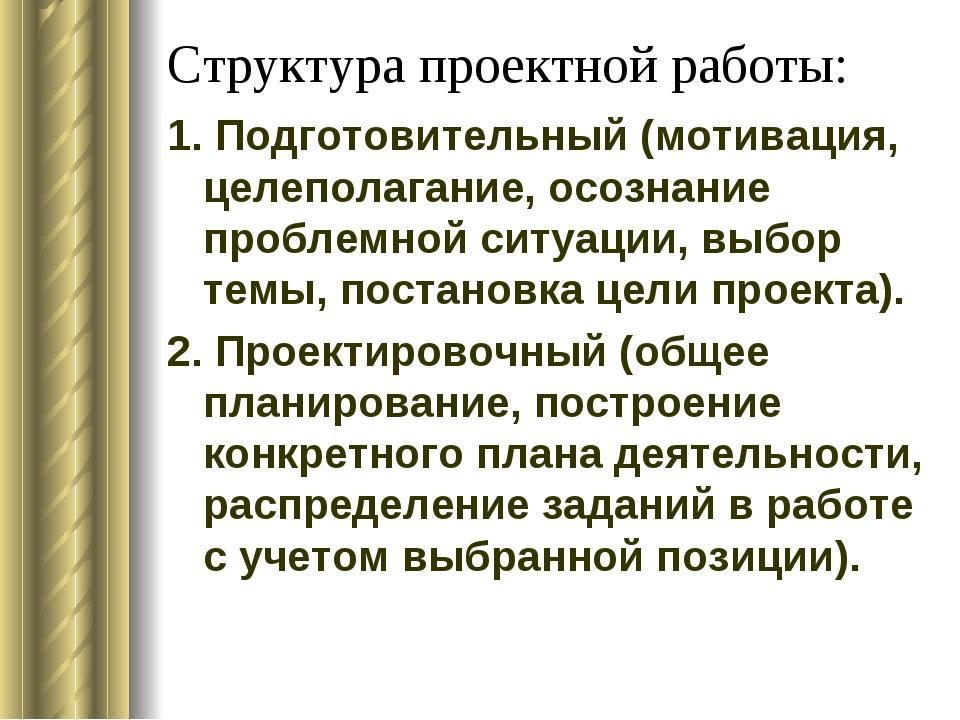 Структура проектной работы: 1. Подготовительный (мотивация, целеполагание, о...
