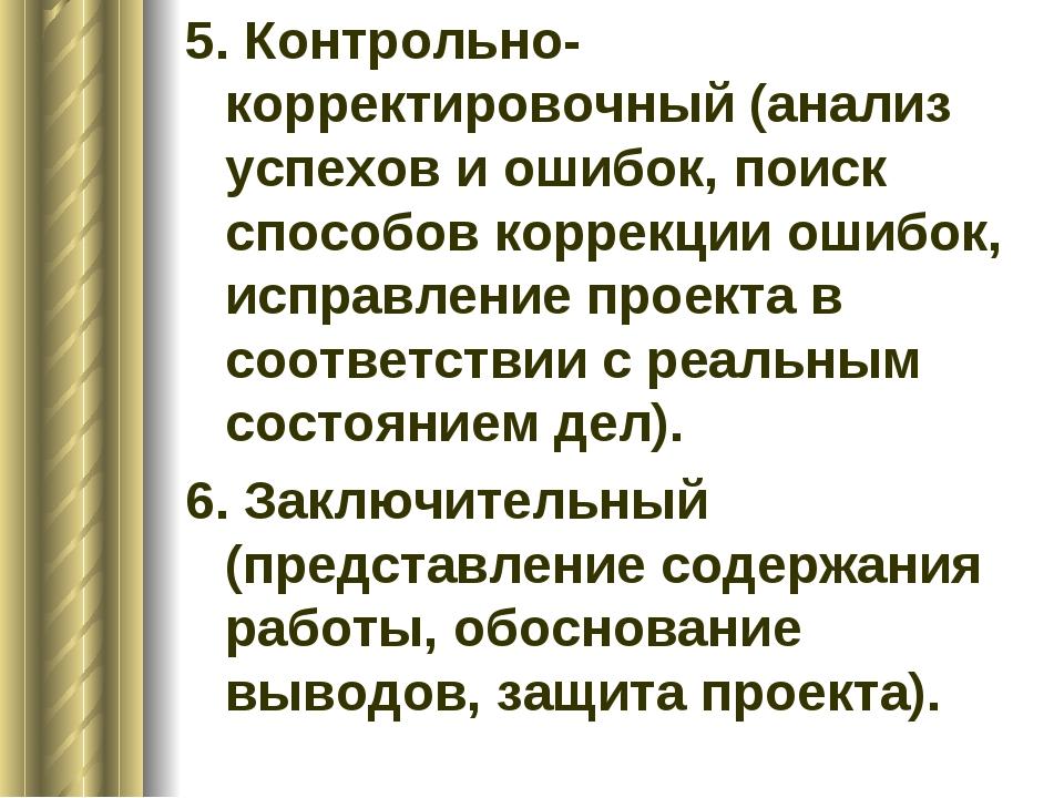 5. Контрольно-корректировочный (анализ успехов и ошибок, поиск способов корре...