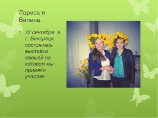 Лариса и Вилена. 12 сентября в г. Белорецк состоялась выставка овощей на кото