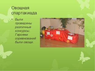 Овощная спартакиада. Были проведены различные конкурсы. Героями соревнований