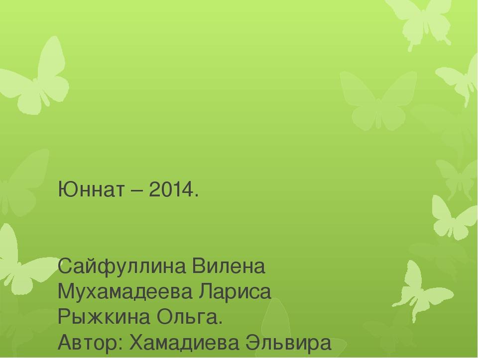 Юннат – 2014. Сайфуллина Вилена Мухамадеева Лариса Рыжкина Ольга. Автор: Хама...