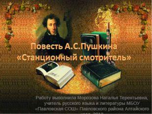 Работу выполнила Морозова Наталья Терентьевна, учитель русского языка и литер