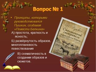 Принципы, которыми руководствовался Пушкин, создавая «Повести Белкина» А) про