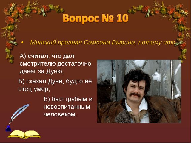 Минский прогнал Самсона Вырина, потому что А) считал, что дал смотрителю дос...