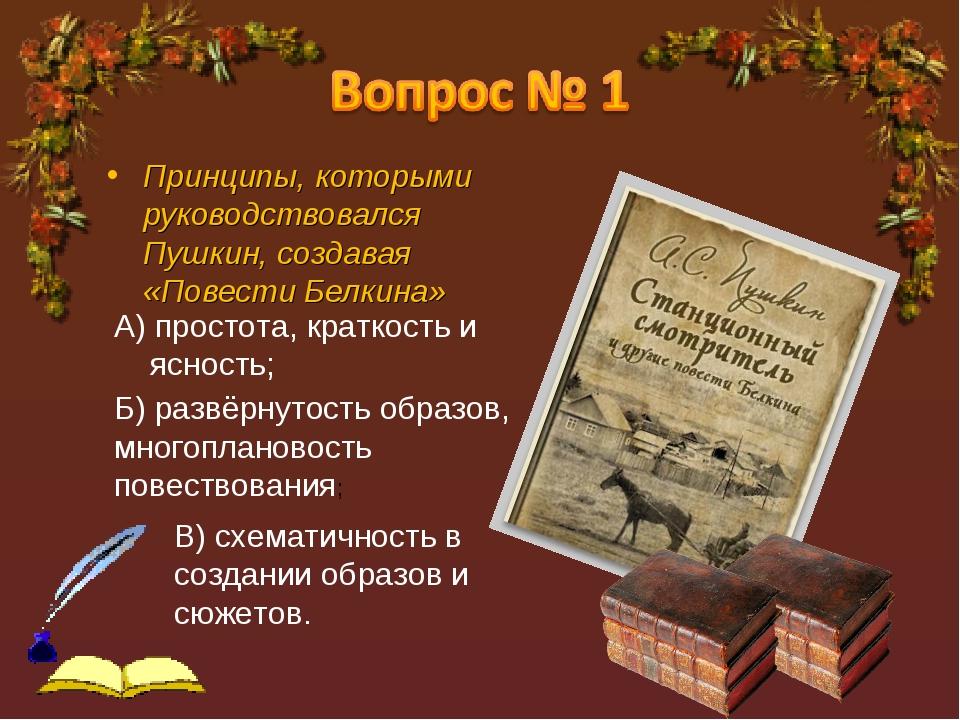 Принципы, которыми руководствовался Пушкин, создавая «Повести Белкина» А) про...