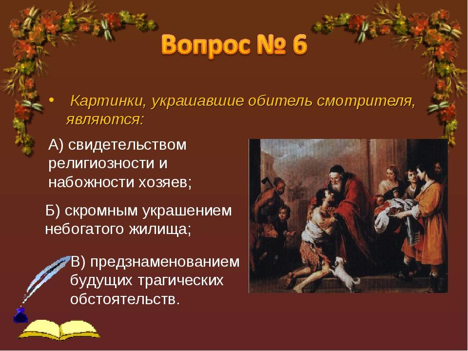 Картинки, украшавшие обитель смотрителя, являются: А) свидетельством религио...