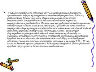 С победой Октябрьской революции 1917 г. и установлением диктатуры пролетариа