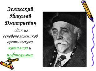 Зелинский Николай Дмитриевич один из основоположников органическогокатализа