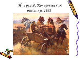 М. Греков. Конармейская тачанка. 1933