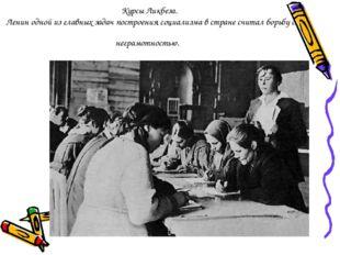 Курсы Ликбеза. Ленин одной из главных задач построения социализма в стране сч