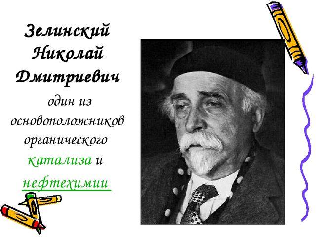 Зелинский Николай Дмитриевич один из основоположников органическогокатализа...