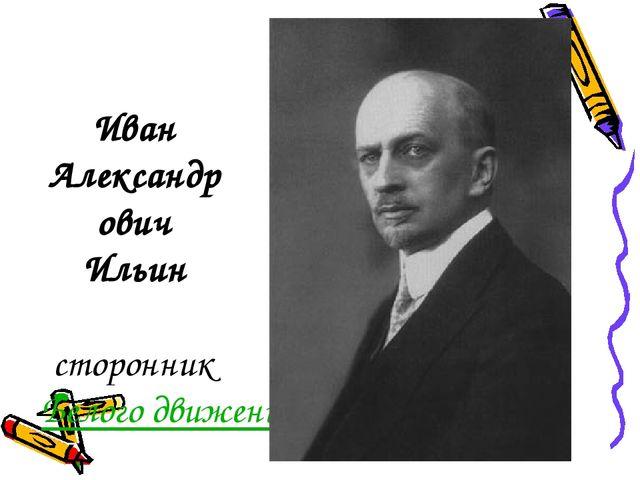 Иван Александрович Ильин сторонникБелого движения