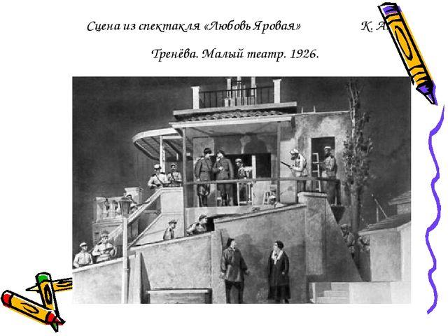 Сцена из спектакля «Любовь Яровая» К. А. Тренёва. Малый театр. 1926.