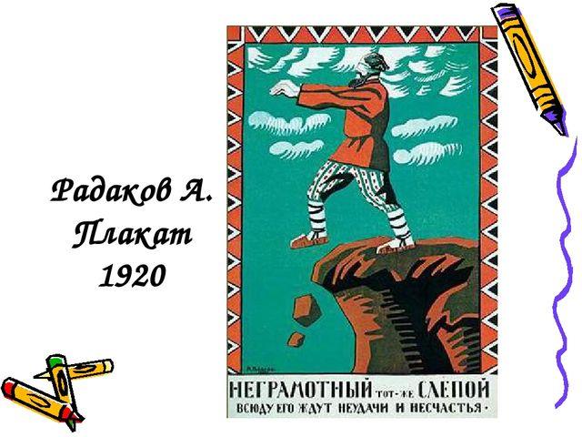 Радаков А. Плакат 1920