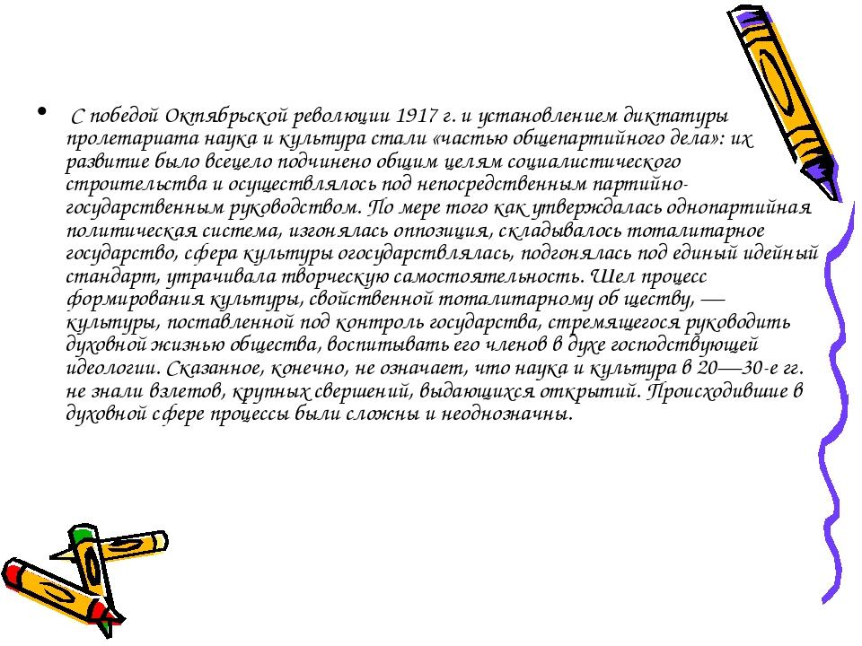 С победой Октябрьской революции 1917 г. и установлением диктатуры пролетариа...
