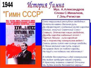 Союзнерушимыйреспубликсвободных Сплотила навеки Великая русь. Да здравству