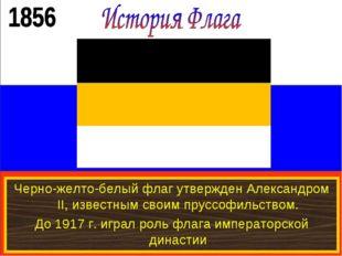 Черно-желто-белый флаг утвержден Александром II, известным своим пруссофильст