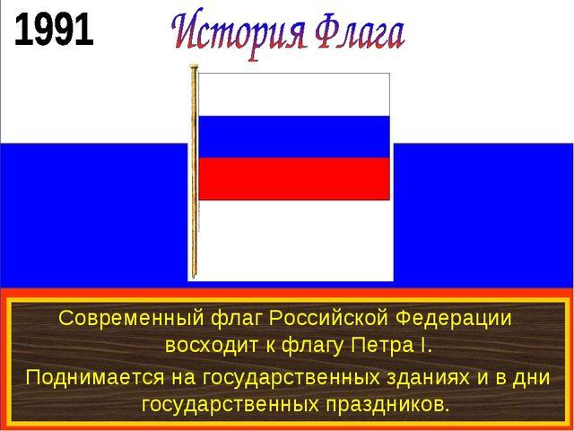 Современный флаг Российской Федерации восходит к флагу Петра I. Поднимается н...