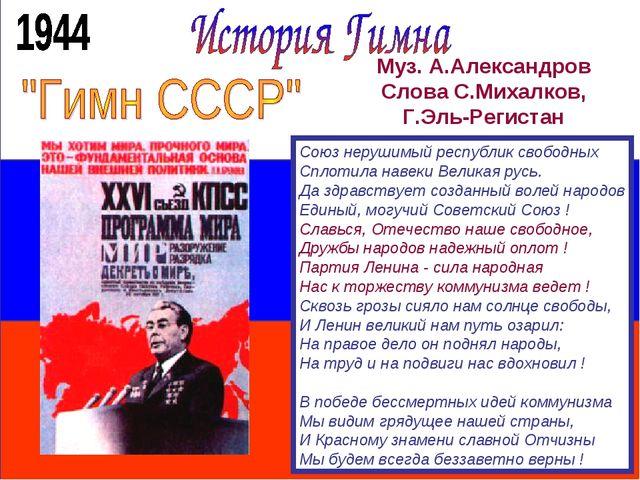 Союзнерушимыйреспубликсвободных Сплотила навеки Великая русь. Да здравству...
