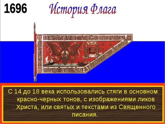 С 14 до 18 века использовались стяги в основном красно-черных тонов, с изобра...