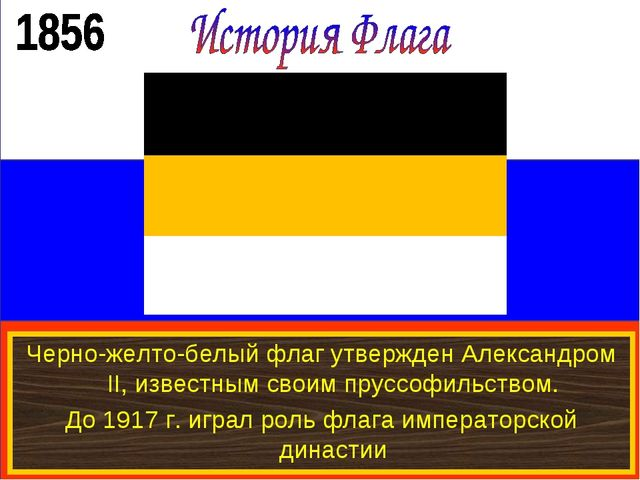 Черно-желто-белый флаг утвержден Александром II, известным своим пруссофильст...
