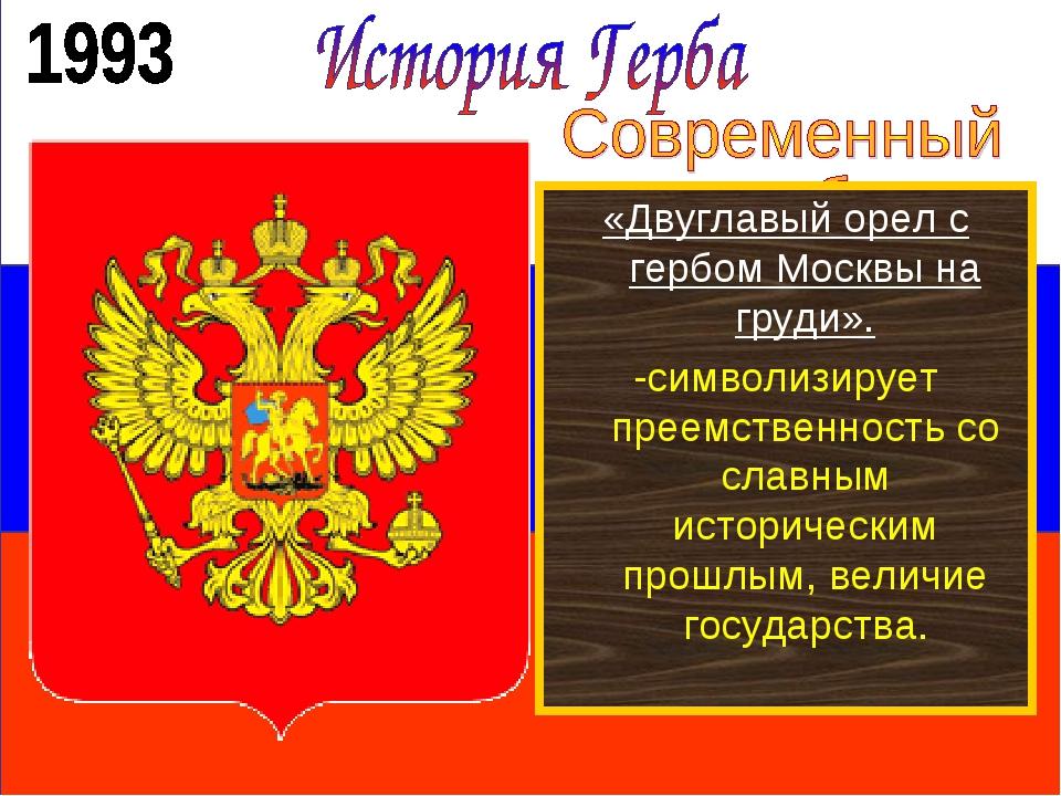 «Двуглавый орел с гербом Москвы на груди». -символизирует преемственность со...