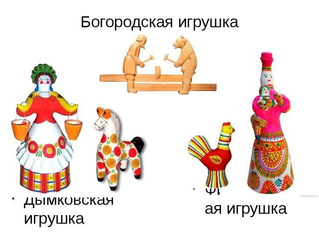Богородская игрушка Дымковская игрушка Филимоновская игрушка