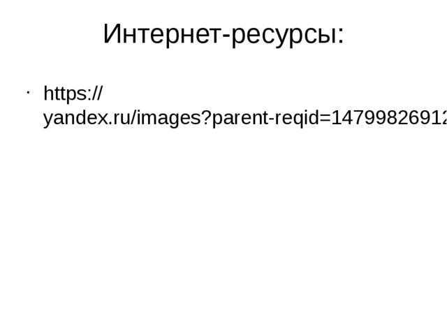 Интернет-ресурсы: https://yandex.ru/images?parent-reqid=1479982691243945-3573...
