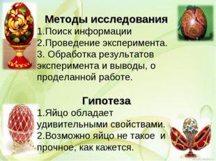 Методы исследования 1.Поиск информации 2.Проведение эксперимента. 3. Обработк