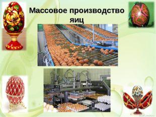 Массовое производство яиц