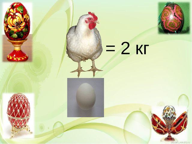 = 2 кг