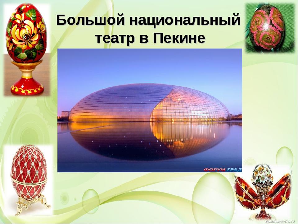 Большой национальный театр в Пекине