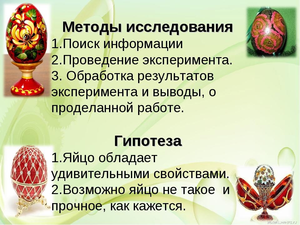 Методы исследования 1.Поиск информации 2.Проведение эксперимента. 3. Обработк...