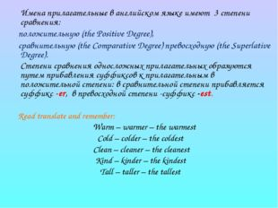 Имена прилагательные в английском языке имеют 3 степени сравнения: положител